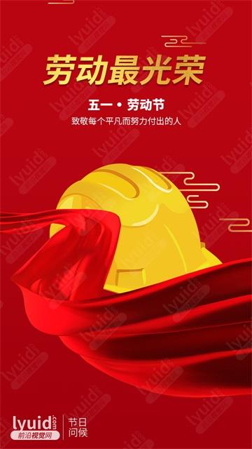 五一国际劳动节劳动最光荣节日问候海报设计致敬最可爱的人,节日问候 (平面设计,海报设计就找前沿视觉网(lyuid.com)联系QQ:1297335737、联系微信:w1297335737)