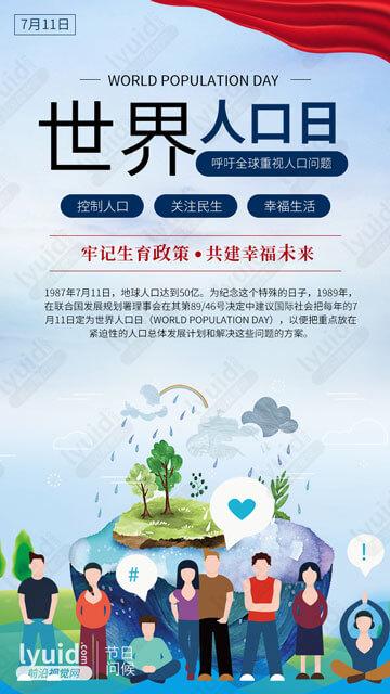 世界人口日,牢记生育政策,共建幸福未来 (平面设计,海报设计就找前沿视觉网(lyuid.com)联系QQ:1297335737、联系微信:w1297335737)