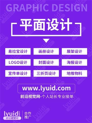 平面设计、画册设计、DM设计、标志设计、宣传设计、商标设计、LOGO设计、贺卡设计、卡片设计。(平面设计,海报设计就找前沿视觉网(lyuid.com)联系QQ:1297335737、联系微信:w1297335737)
