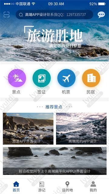 旅游APP首页设计,旅游公司APP设计,旅游APP首页UI设计 (APP设计,APP UI界面设计就找前沿视觉网(lyuid.com)联系QQ:1297335737、联系微信:w1297335737)
