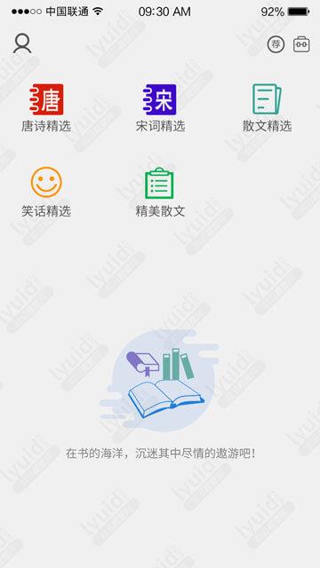 教育APP设计,读书类app设计,传统文化APP设计 (APP设计,APP UI界面设计就找前沿视觉网(lyuid.com)联系QQ:1297335737、联系微信:w1297335737)