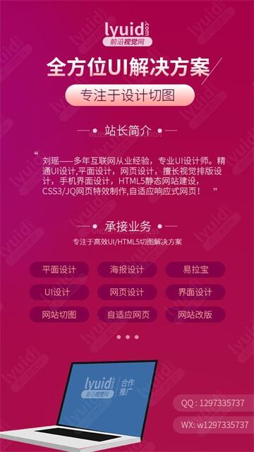 全方位UI解决方案合作推广海报设计网站开发网页制作,网站切图,前沿视觉网(平面设计,海报设计就找前沿视觉网(lyuid.com)联系QQ:1297335737、联系微信:w1297335737)