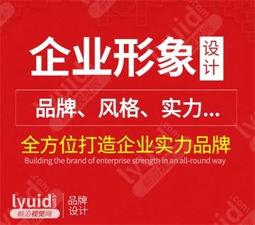 企业形象设计企业品牌建设合作推广海报设计 (平面设计,海报设计就找前沿视觉网(lyuid.com)联系QQ:1297335737、联系微信:w1297335737)