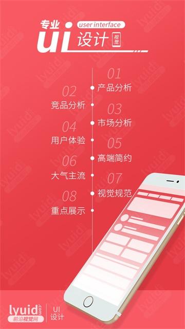 UI设计用户界面设计移动端设计微信页面设计(平面设计,海报设计就找前沿视觉网(lyuid.com)联系QQ:1297335737、联系微信:w1297335737)