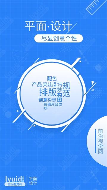 平面设计户外广告地铁海报创意设计海报设计名片设计(平面设计,海报设计就找前沿视觉网(lyuid.com)联系QQ:1297335737、联系微信:w1297335737)