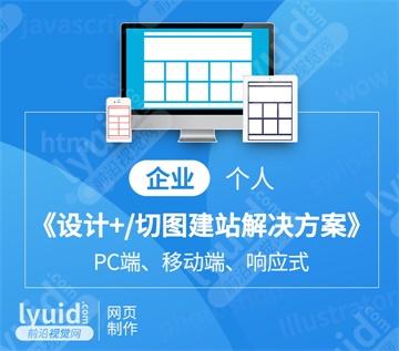 企业网站建设企业网页设计企业响应式设计个人网站制作(平面设计,海报设计就找前沿视觉网(lyuid.com)联系QQ:1297335737、联系微信:w1297335737)
