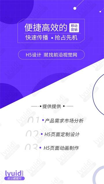 H5设计H5推广设计H5加盟设计手机页面设计H5海报设计(平面设计,海报设计就找前沿视觉网(lyuid.com)联系QQ:1297335737、联系微信:w1297335737)