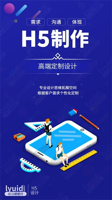 H5制作电子画册H5定制设计合作推广海报设计企业H5名片(平面设计,海报设计就找前沿视觉网(lyuid.com)联系QQ:1297335737、联系微信:w1297335737)