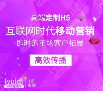 移动营销设计H5设计H5定制设计(平面设计,海报设计就找前沿视觉网(lyuid.com)联系QQ:1297335737、联系微信:w1297335737)