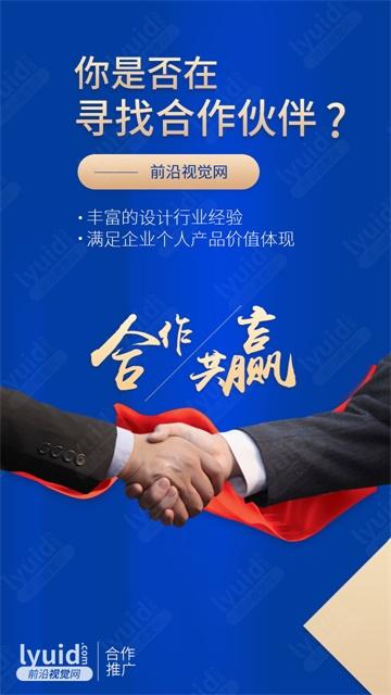 合作理念商业合作商业推广合作推广海报设计寻找合作伙伴(平面设计,海报设计就找前沿视觉网(lyuid.com)联系QQ:1297335737、联系微信:w1297335737)