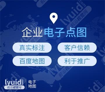 地图标注电子地图企业地图企业位置标注百度地图标注网站联系地图制作(平面设计,海报设计就找前沿视觉网(lyuid.com)联系QQ:1297335737、联系微信:w1297335737)
