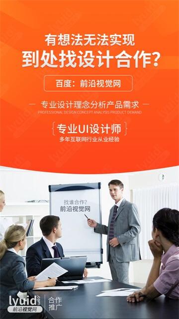 前沿视觉网专注于UI设计UI设计合作互联网设计海报设计保持长期战略合作关系(平面设计,海报设计就找前沿视觉网(lyuid.com)联系QQ:1297335737、联系微信:w1297335737)