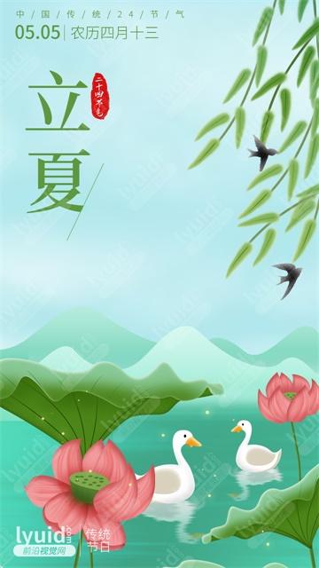 立夏中国传统二十四节气海报设计节气海报制作找前沿视觉网 (平面设计,海报设计就找前沿视觉网(lyuid.com)联系QQ:1297335737、联系微信:w1297335737)