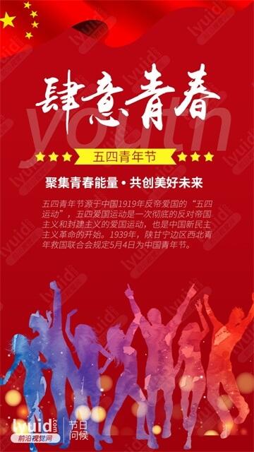 五四青年,五四爱国运动,节日问候,海报设计,节日海报制作(平面设计,海报设计就找前沿视觉网(lyuid.com)联系QQ:1297335737、联系微信:w1297335737)