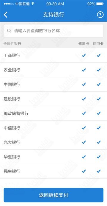 支持列表页面,列表勾选设计,列表设计 (APP设计,APP UI界面设计就找前沿视觉网(lyuid.com)联系QQ:1297335737、联系微信:w1297335737)