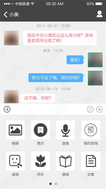 聊天APP设计,即时通讯对话设计,对话界面设计 (APP设计,APP UI界面设计就找前沿视觉网(lyuid.com)联系QQ:1297335737、联系微信:w1297335737)