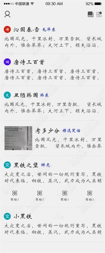 唐诗宋词APP设计,古诗词APP设计 (APP设计,APP UI界面设计就找前沿视觉网(lyuid.com)联系QQ:1297335737、联系微信:w1297335737)