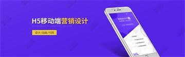 H5移动营销是现在互联网最便捷高效的途径,前沿视觉网帮助你打造H5营销,定制设计,帮助你快速推广 (网页设计,网站UI就找前沿视觉网(lyuid.com)联系QQ:1297335737、联系微信:w1297335737)