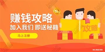 赚钱攻略,加入我们,即送秘籍,加入banner设计,限时促销设计 (网页设计,网站UI就找前沿视觉网(lyuid.com)联系QQ:1297335737、联系微信:w1297335737)