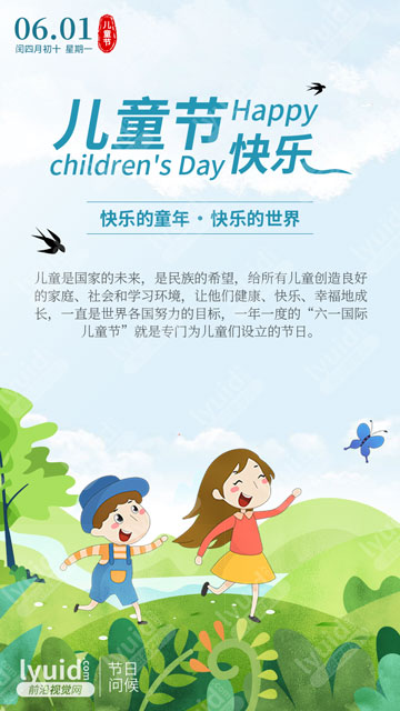 6.1儿童节快乐,儿童节海报设计,儿童节推广海报,儿童节(平面设计,海报设计就找前沿视觉网(lyuid.com)联系QQ:1297335737、联系微信:w1297335737)