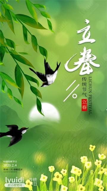 立春,节气海报,传统二十四节气海报,节气海报设计 (平面设计,海报设计就找前沿视觉网(lyuid.com)联系QQ:1297335737、联系微信:w1297335737)