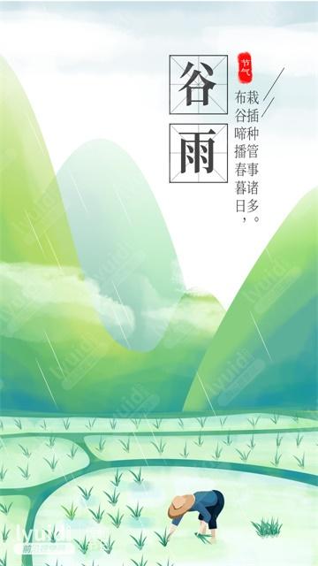 谷雨,节气海报设计,传统二十四节气海报(平面设计,海报设计就找前沿视觉网(lyuid.com)联系QQ:1297335737、联系微信:w1297335737)