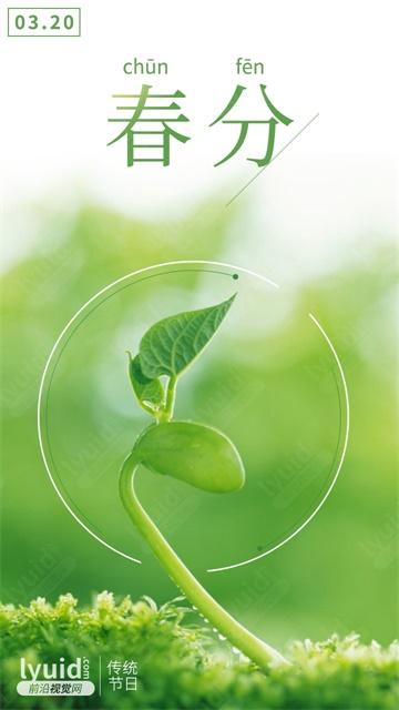 春分海报设计,节气海报设计 (平面设计,海报设计就找前沿视觉网(lyuid.com)联系QQ:1297335737、联系微信:w1297335737)