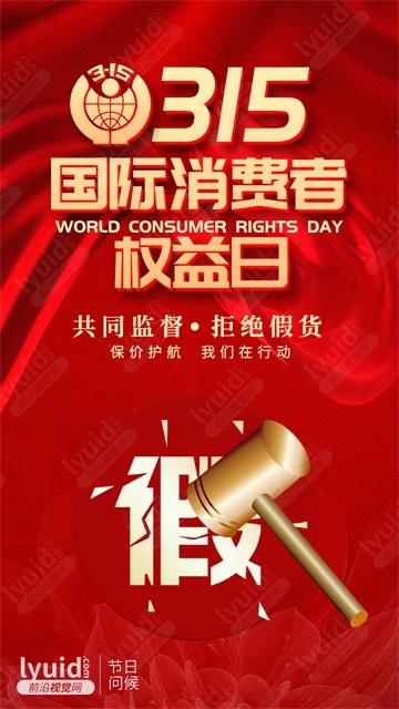 315国际消费者维权日,315海报设计,315推广海报 (平面设计,海报设计就找前沿视觉网(lyuid.com)联系QQ:1297335737、联系微信:w1297335737)