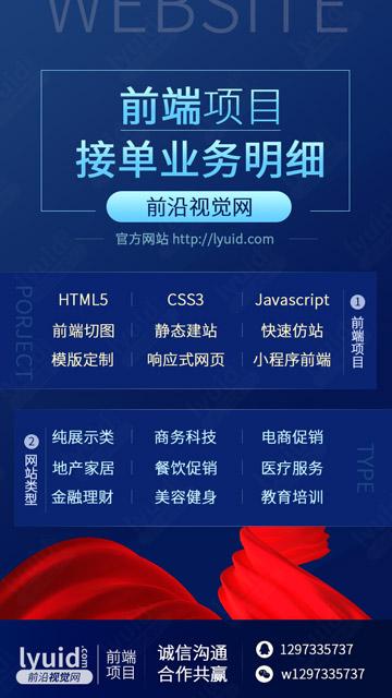 前沿视觉网(lyuid.com)前端项目介绍,前沿视觉网承接:前端系列项目:HTML5、CSS3、js、前端切图、静态建站、快速仿站、模版定制、响应式网页、小程序前端。(平面设计,海报设计就找前沿视觉网(lyuid.com)联系QQ:1297335737、联系微信:w1297335737)