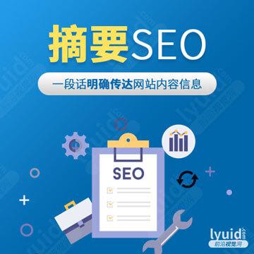 SEO优化之摘要描述,摘要SEO优化,网站摘要优化,网站Description优化(平面设计,海报设计就找前沿视觉网(lyuid.com)联系QQ:1297335737、联系微信:w1297335737)