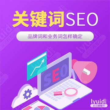 网站SEO之关键词,网站关键词优化,网站keywords优化 (平面设计,海报设计就找前沿视觉网(lyuid.com)联系QQ:1297335737、联系微信:w1297335737)