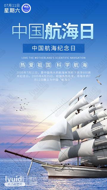 中国航海日,热爱祖国,科学航海(平面设计,海报设计就找前沿视觉网(lyuid.com)联系QQ:1297335737、联系微信:w1297335737)