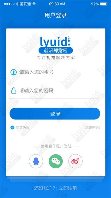 蓝色APP登录界面。APP界面设计,APP登录页注册页设计,APP登录UI设计 (APP设计,APP UI界面设计就找前沿视觉网(lyuid.com)联系QQ:1297335737、联系微信:w1297335737)