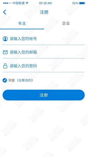 APP注册界面设计注册UI界面设计 (APP设计,APP UI界面设计就找前沿视觉网(lyuid.com)联系QQ:1297335737、联系微信:w1297335737)