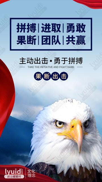 主动出击,勇于拼搏。企业文化大气海报设计,企业文化海报,文化理念海报企业励志海报企业挑战自己海报设计(平面设计,海报设计就找前沿视觉网(lyuid.com)联系QQ:1297335737、联系微信:w1297335737)