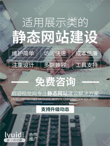 静态网站建设,个人静态网站建设,企业静态网站建设(平面设计,海报设计就找前沿视觉网(lyuid.com)联系QQ:1297335737、联系微信:w1297335737)