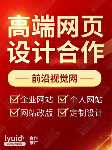 高端网页设计合作,网页设计,网站设计,企业网站设计(平面设计,海报设计就找前沿视觉网(lyuid.com)联系QQ:1297335737、联系微信:w1297335737)