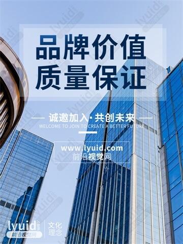 品牌价值,质量保证,企业文化海报,文化理念海报企业理念海报合作理念海报设计(平面设计,海报设计就找前沿视觉网(lyuid.com)联系QQ:1297335737、联系微信:w1297335737)
