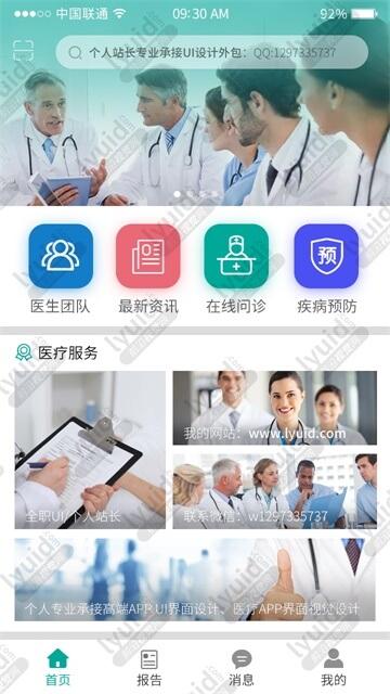 医疗服务APP首页设计,医疗产品APP首页设计,医疗系统APP首页UI设计 (APP设计,APP UI界面设计就找前沿视觉网(lyuid.com)联系QQ:1297335737、联系微信:w1297335737)