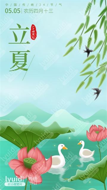 立夏,中国传统二十四节气海报设计节气海报制作找前沿视觉网(平面设计,海报设计就找前沿视觉网(lyuid.com)联系QQ:1297335737、联系微信:w1297335737)