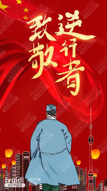 致敬逆行者,武汉加油,中国加油(平面设计,海报设计就找前沿视觉网(lyuid.com)联系QQ:1297335737、联系微信:w1297335737)