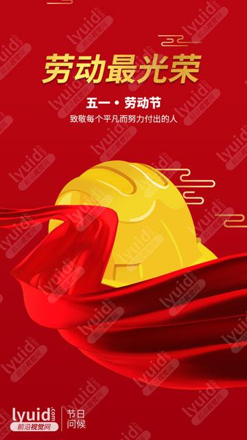 五一国际劳动节,劳动最光荣节日问候海报设计致敬最可爱的人,节日问候(平面设计,海报设计就找前沿视觉网(lyuid.com)联系QQ:1297335737、联系微信:w1297335737)