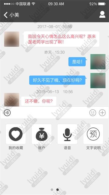聊天APP设计,对话界面设计,对功能菜单设计 (APP设计,APP UI界面设计就找前沿视觉网(lyuid.com)联系QQ:1297335737、联系微信:w1297335737)