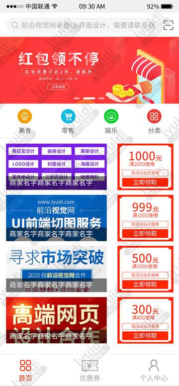 优惠券首页界面设计;优惠券UI设计,促销APP设计,优惠券产品UI设计 (APP设计,APP UI界面设计就找前沿视觉网(lyuid.com)联系QQ:1297335737、联系微信:w1297335737)