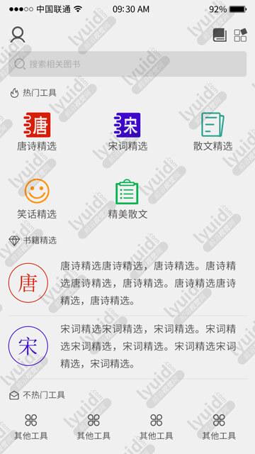 古诗词APP,读书APP,学习APP设计,学习工具设计 (APP设计,APP UI界面设计就找前沿视觉网(lyuid.com)联系QQ:1297335737、联系微信:w1297335737)