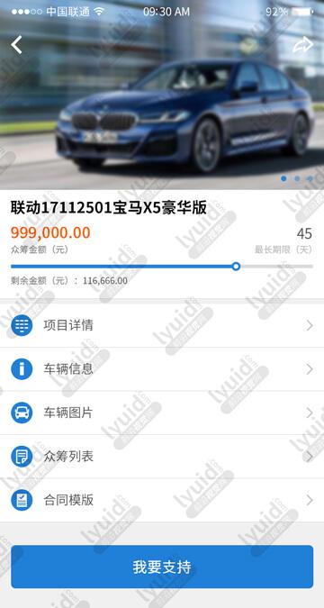 汽车众筹内容页设计,众筹内容界面,众筹内容详情设计 (APP设计,APP UI界面设计就找前沿视觉网(lyuid.com)联系QQ:1297335737、联系微信:w1297335737)