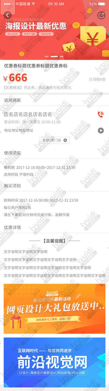 优惠券内容页;内页UI界面设计 (APP设计,APP UI界面设计就找前沿视觉网(lyuid.com)联系QQ:1297335737、联系微信:w1297335737)