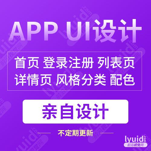 UI设计外包,APP设计外包,APP外包,APP界面设计,APP页面设计,用户界面设计,交互设计,前沿视觉网承接项目