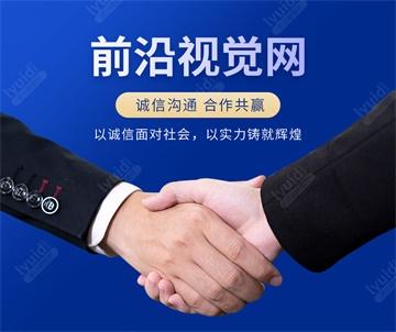 前沿视觉网(lyuid.com)坚持合作共赢理念,以诚信面对社会,以实力铸就辉煌 (网页设计,网站UI就找前沿视觉网(lyuid.com)联系QQ:1297335737、联系微信:w1297335737)