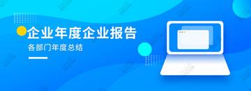 企业年度报告,年度总结报告设计,企业内部管理设计 (网页设计,网站UI就找前沿视觉网(lyuid.com)联系QQ:1297335737、联系微信:w1297335737)